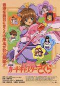Sakura Card Captors: La película