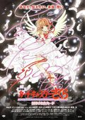Sakura Card Captors 2: La carta sellada