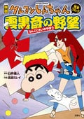 Crayon Shin Chan The Movie: The Ambition Of Dark Cloud Religion
