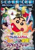 Crayon Shin-chan: The Storm Called: The Singing Buttocks Bomb